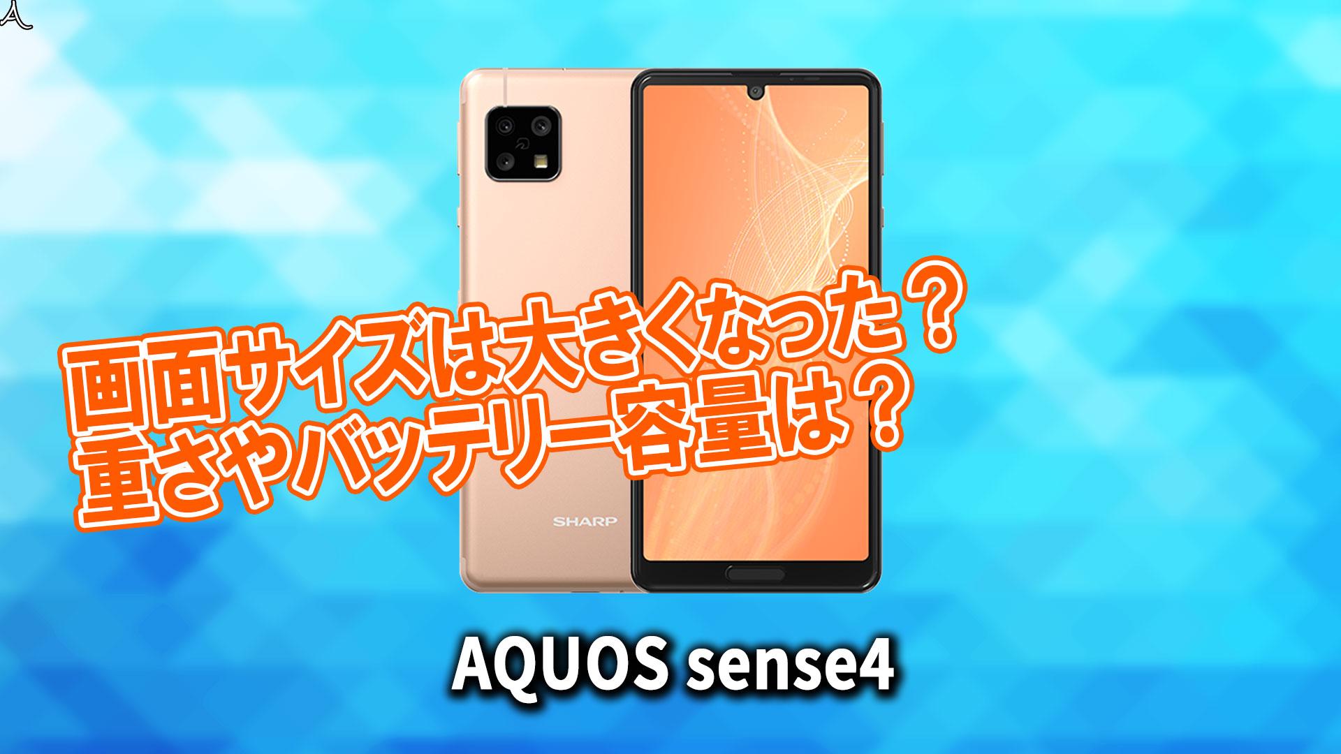 「AQUOS sense4」のサイズや重さを他のスマホと細かく比較