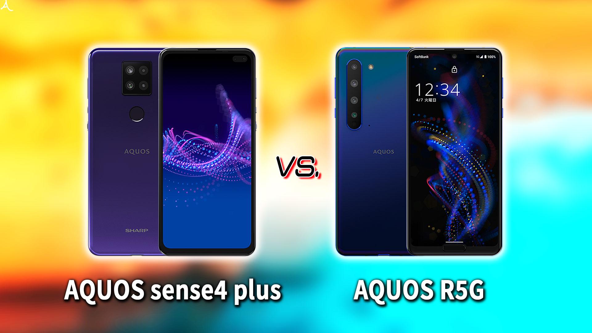 「AQUOS sense4 plus」と「AQUOS R5G」の違いを比較:どっちを買う?