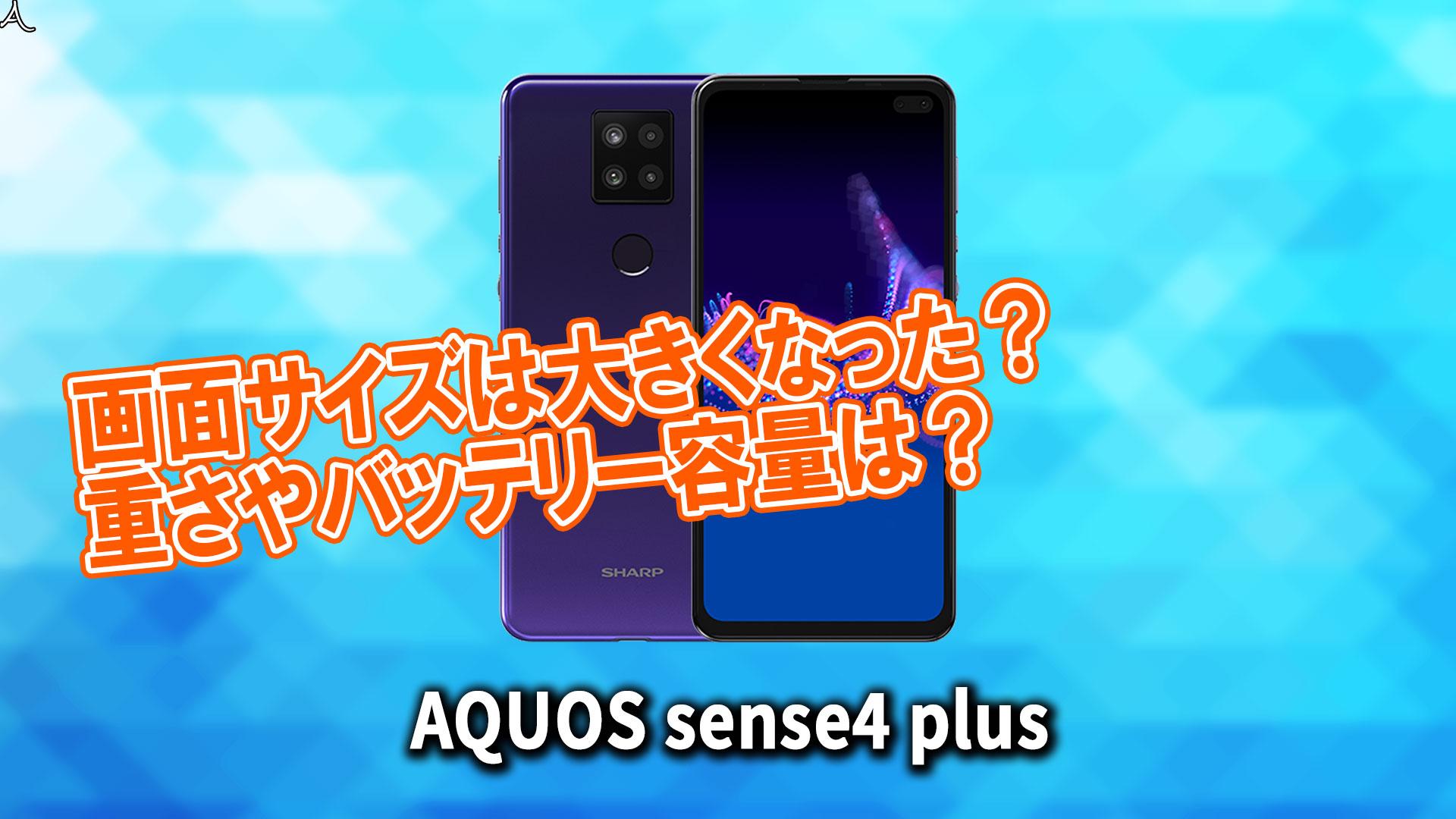「AQUOS sense4 plus」のサイズや重さを他のスマホと細かく比較