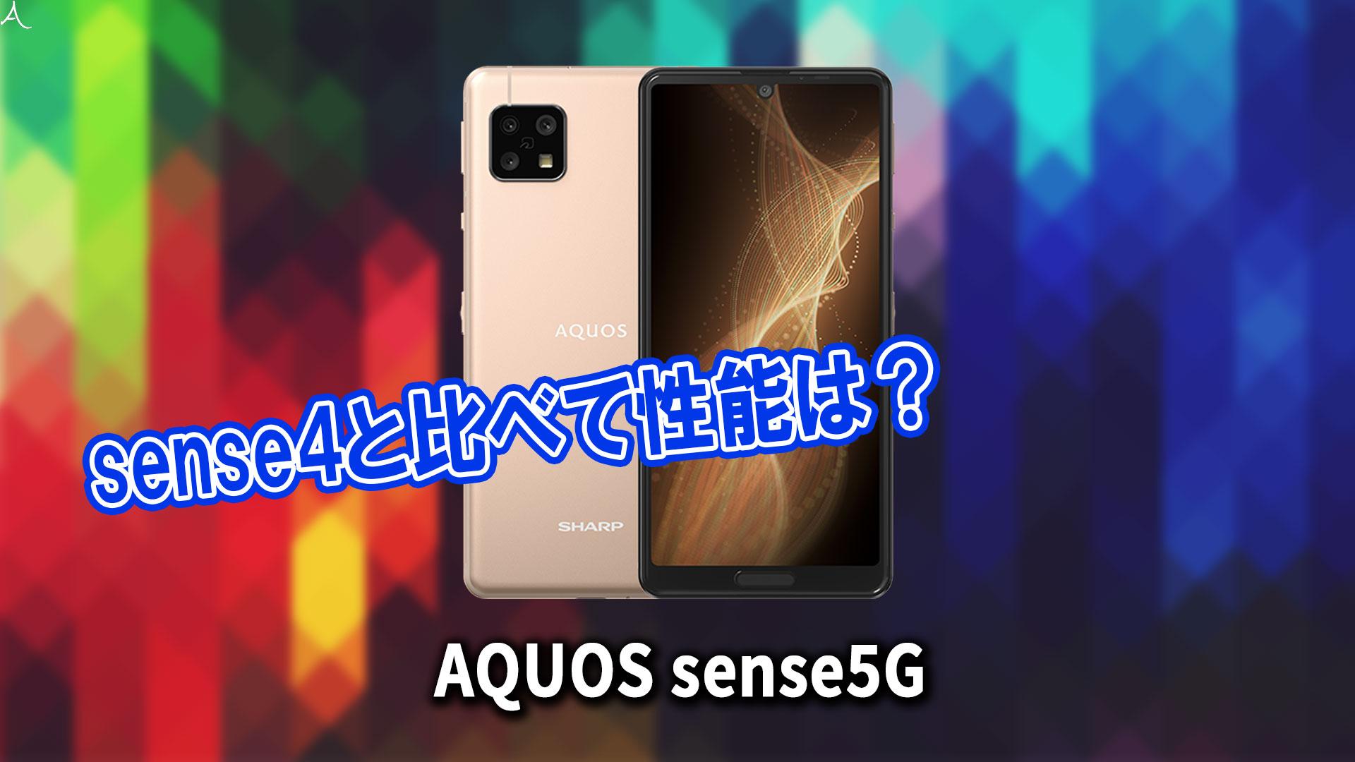 「AQUOS sense5G」のチップセット(CPU)は何?性能をベンチマーク(Geekbench)で比較