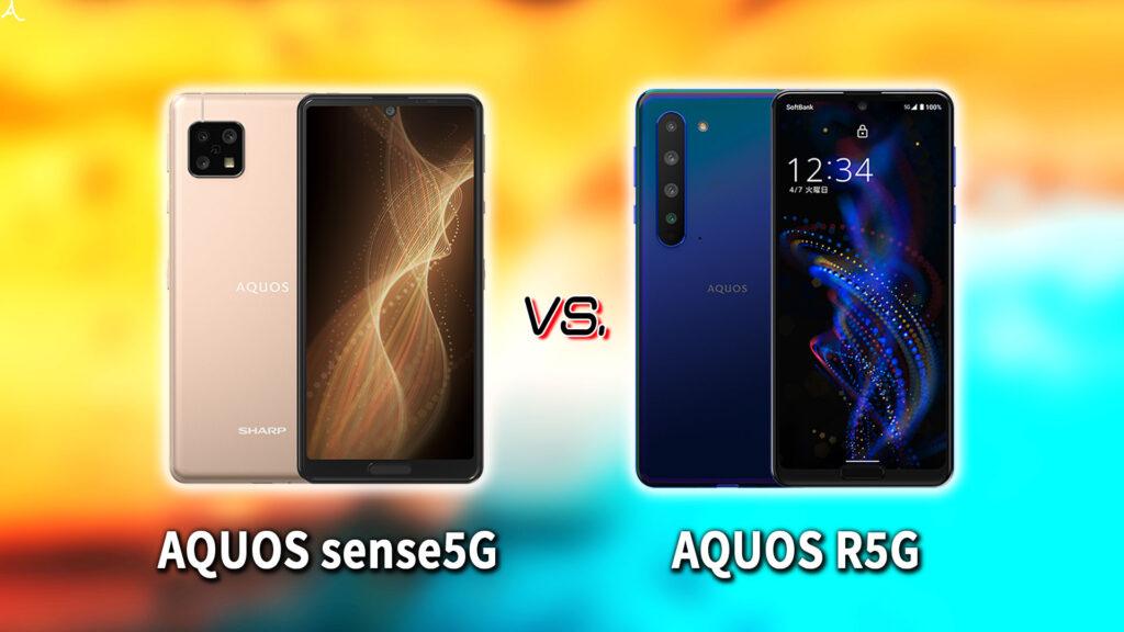 「AQUOS sense5G」と「AQUOS R5G」の違いを比較:どっちを買う?