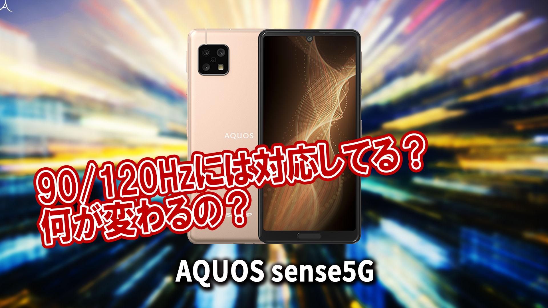 「AQUOS sense5G」のリフレッシュレートはいくつ?120Hzには対応してる?