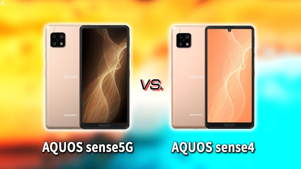 「AQUOS sense5G」と「AQUOS sense4」の違いを比較:どっちを買う?