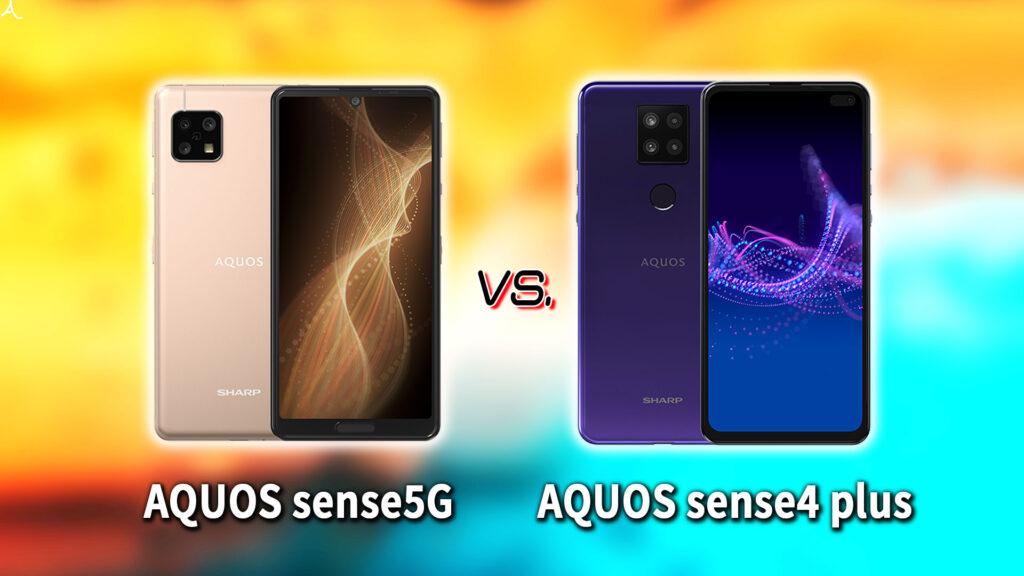 「AQUOS sense5G」と「AQUOS sense4 plus」の違いを比較:どっちを買う?