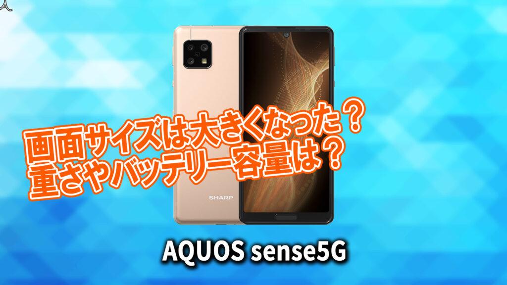 「AQUOS sense5G」のサイズや重さを他のスマホと細かく比較