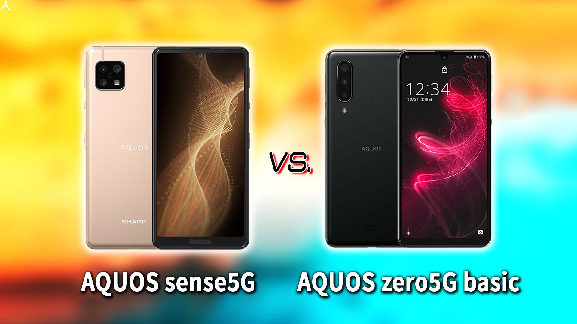 「AQUOS sense5G」と「AQUOS zero5G basic」の違いを比較:どっちを買う?