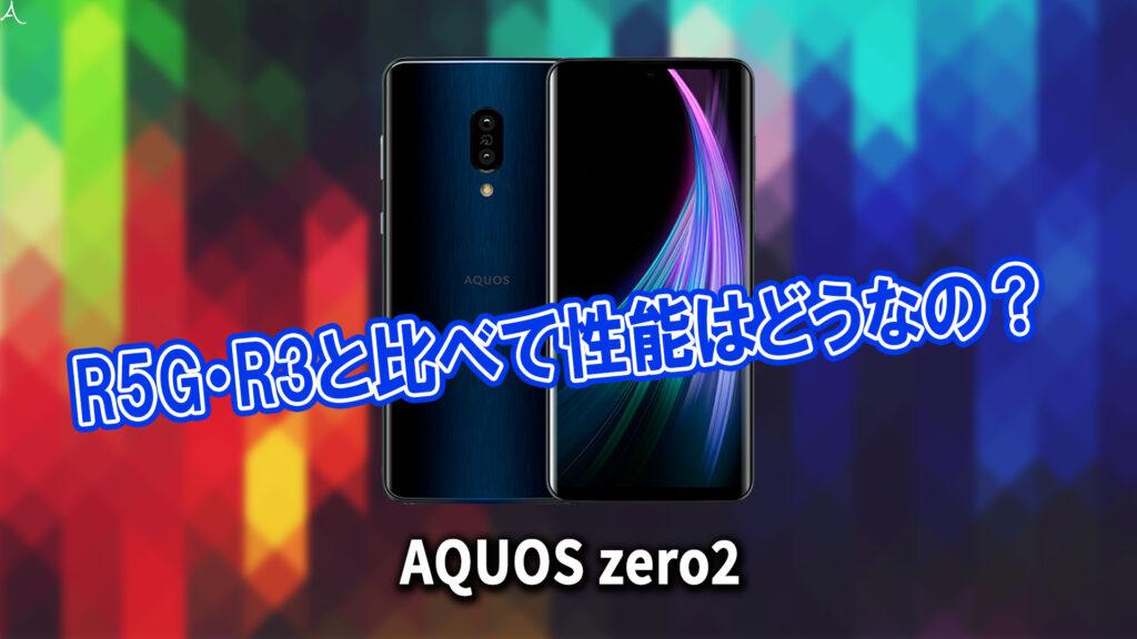「AQUOS zero2」のチップセット(CPU)は何?性能をベンチマーク(Geekbench)で比較