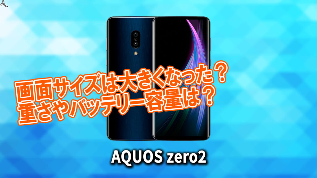 「AQUOS zero2」のサイズや重さを他のスマホと細かく比較