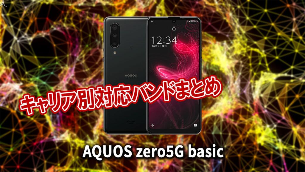 「AQUOS zero5G basic」の4G/5G対応バンドまとめ - ミリ波には対応してる?