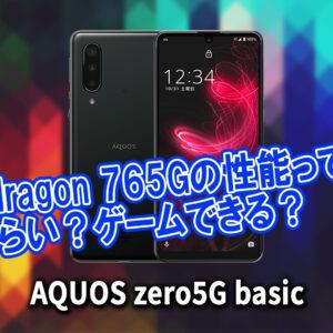 「AQUOS zero5G basic」のチップセット(CPU)は何?性能をベンチマーク(Geekbench)で比較