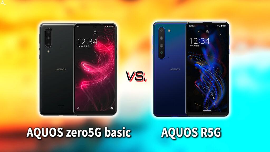 「AQUOS zero5G basic」と「AQUOS R5G」の違いを比較:どっちを買う?