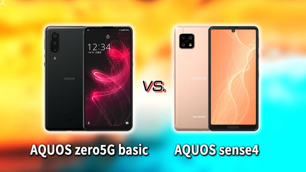 「AQUOS zero5G basic」と「AQUOS sense4」の違いを比較:どっちを買う?