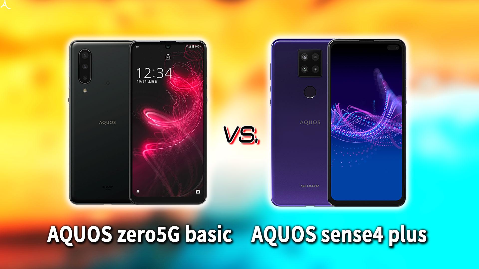 「AQUOS zero5G basic」と「AQUOS sense4 plus」の違いを比較:どっちを買う?