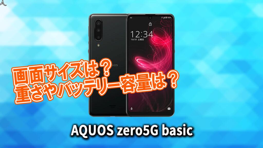 「AQUOS zero5G basic」のサイズや重さを他のスマホと細かく比較