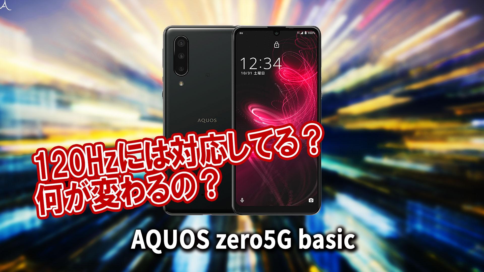 「AQUOS zero5G basic」のリフレッシュレートはいくつ?120Hzには対応してる?