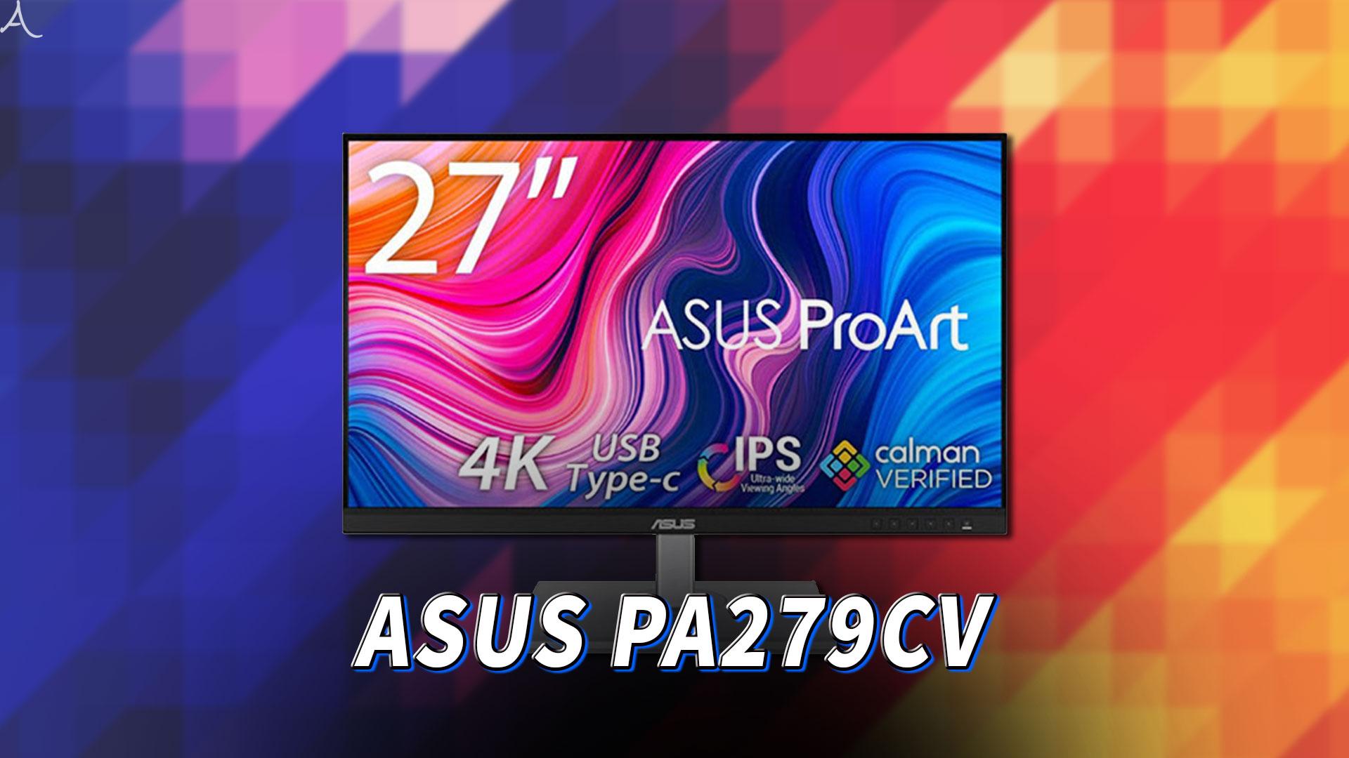 「ASUS ProArt PA279CV」ってモニターアーム使える?VESAサイズやおすすめアームはどれ?