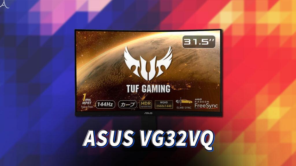 「ASUS TUF Gaming VG32VQ」ってモニターアーム使える?VESAサイズやおすすめアームはどれ?