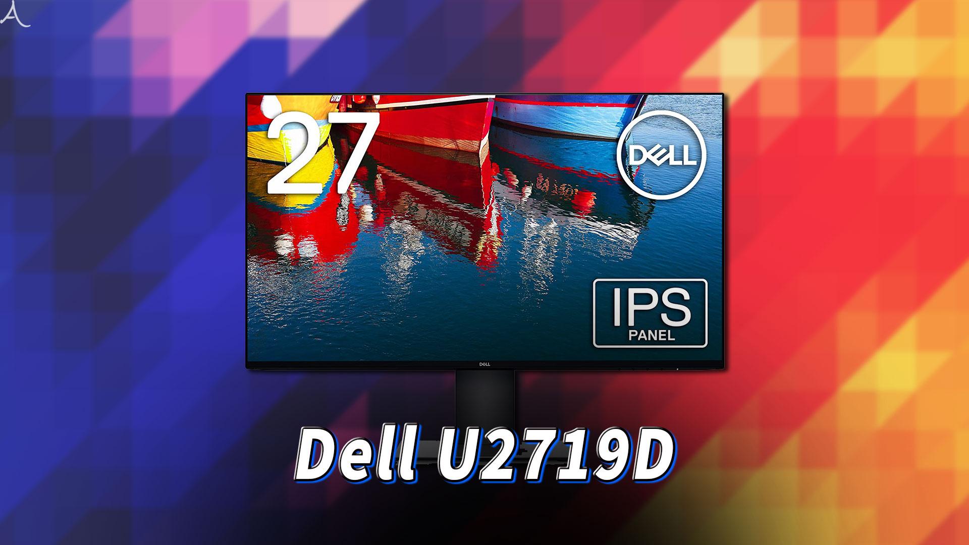「Dell U2719D」ってモニターアーム使える?VESAサイズやおすすめアームはどれ?