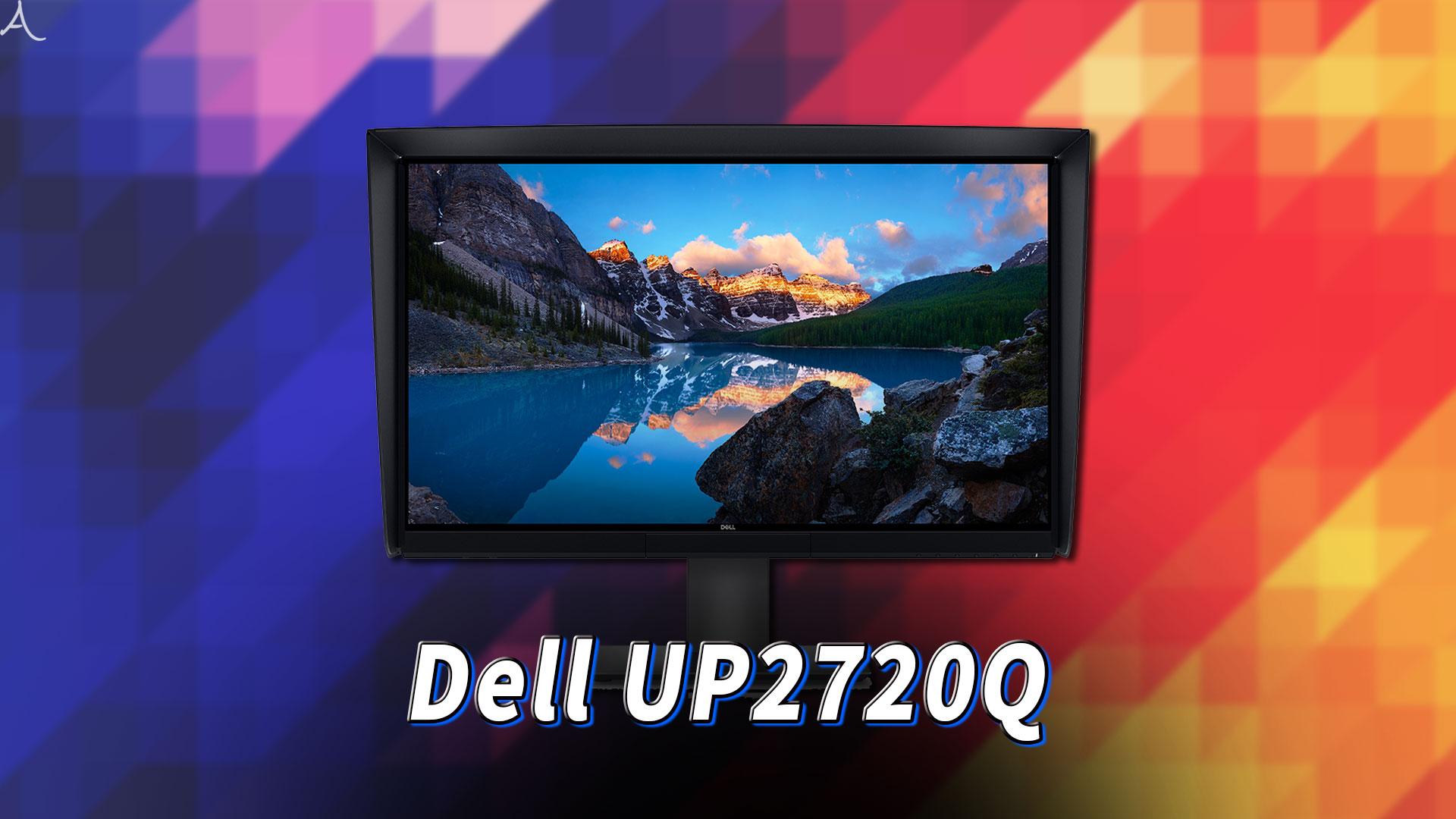 「Dell UP2720Q」ってモニターアーム使える?VESAサイズやおすすめアームはどれ?