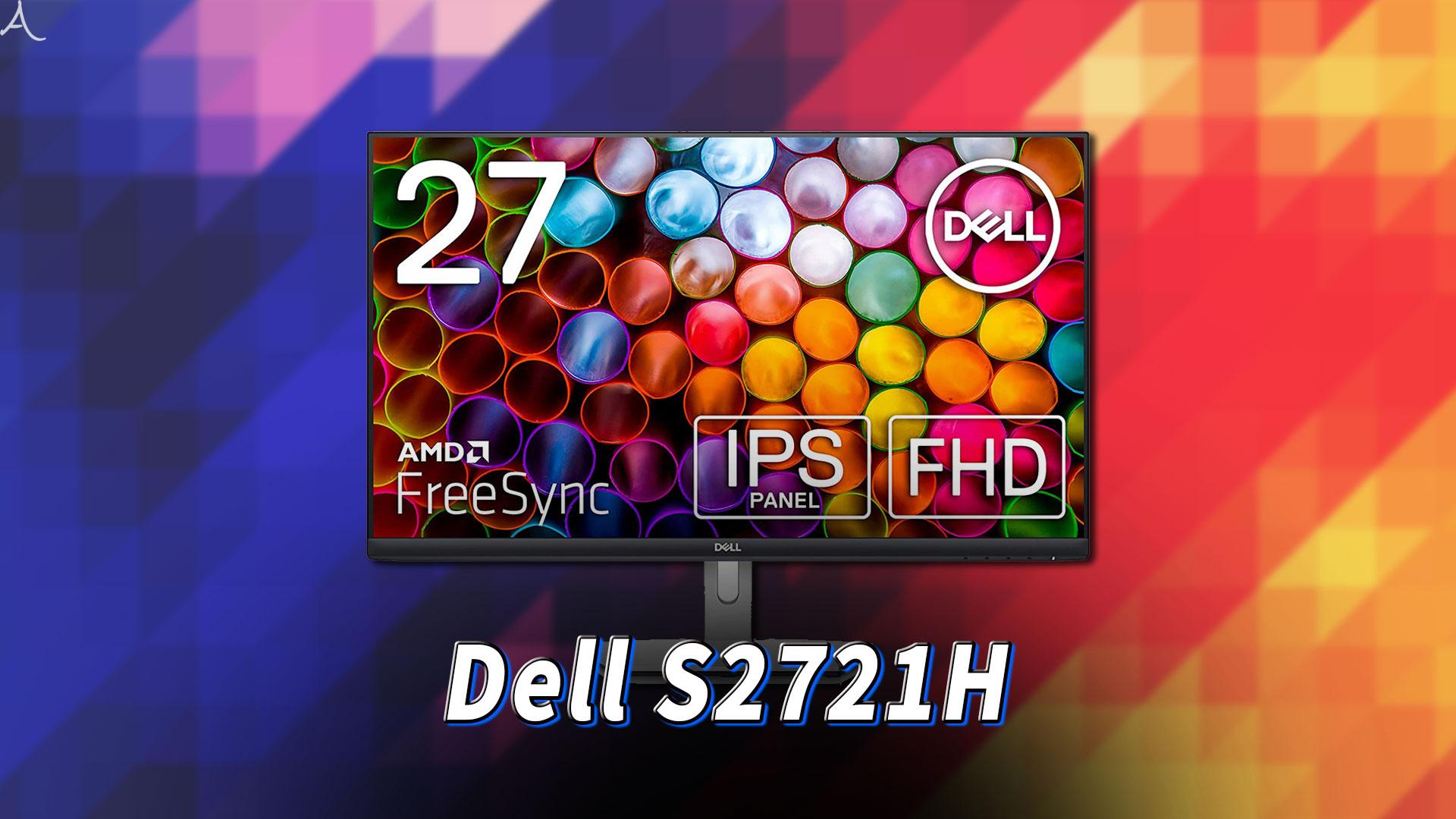 「Dell S2721H」ってモニターアーム使える?VESAサイズやおすすめアームはどれ?