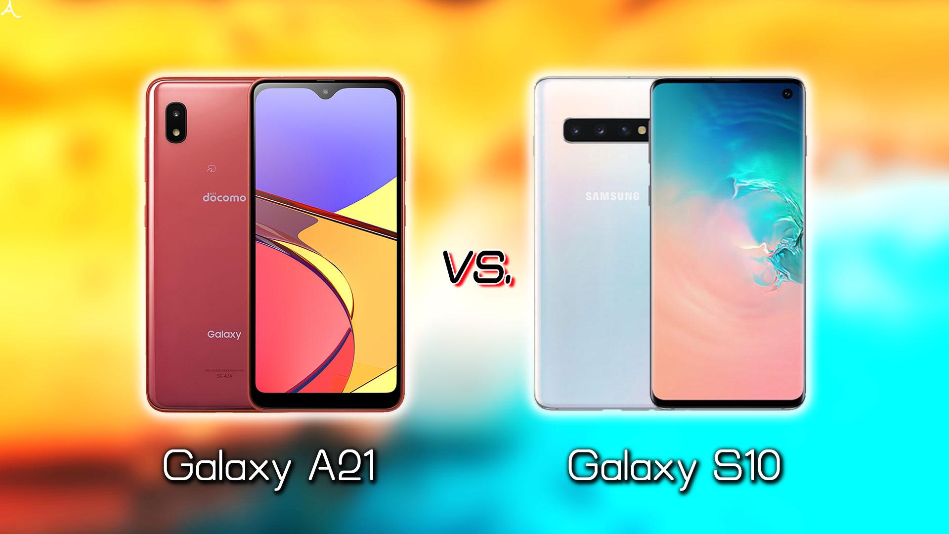 「Galaxy A21」と「Galaxy S10」の違いを比較:どっちを買う?