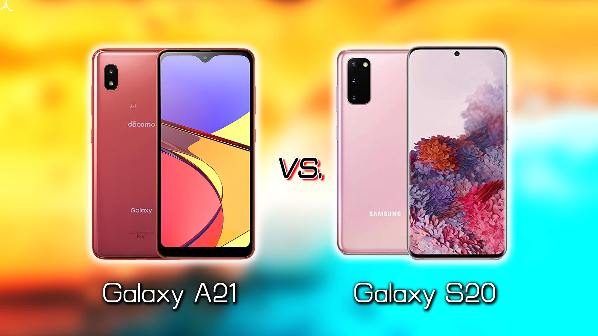 「Galaxy A21」と「Galaxy S20」の違いを比較:どっちを買う?