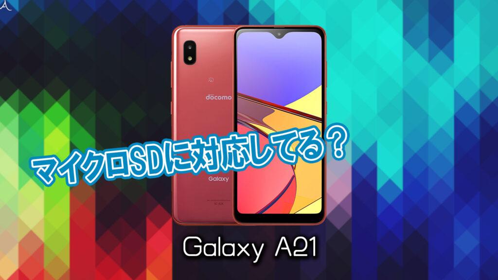 「Galaxy A21」はマイクロSDに対応してる?おすすめカードと正しい選び方