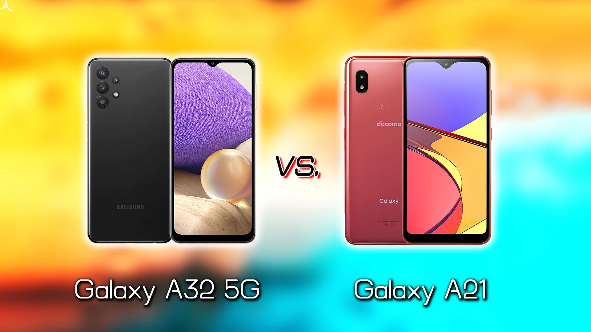 「Galaxy A32 5G」と「Galaxy A21」の違いを比較:どっちを買う?
