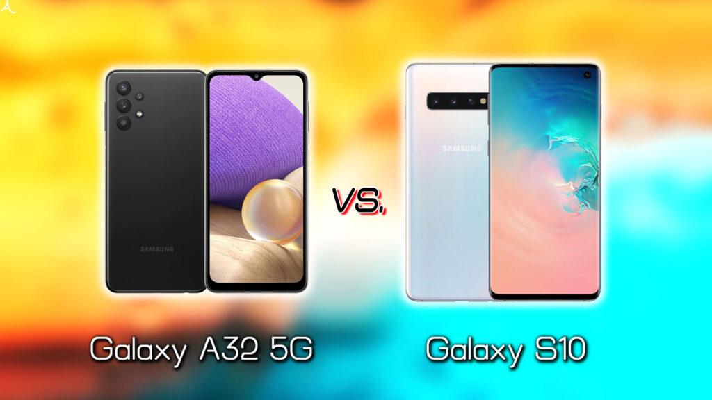 「Galaxy A32 5G」と「Galaxy S10」の違いを比較:どっちを買う?