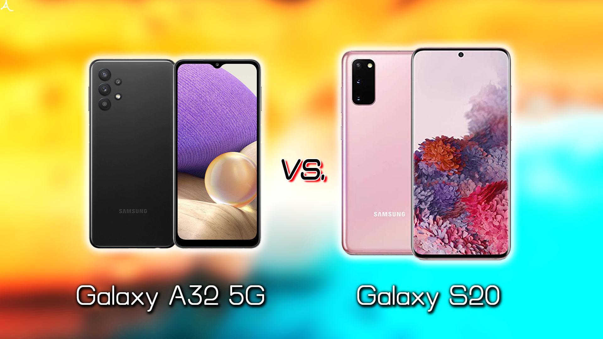 「Galaxy A32 5G」と「Galaxy S20」の違いを比較:どっちを買う?