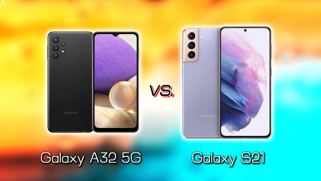 「Galaxy A32 5G」と「Galaxy S21」の違いを比較:どっちを買う?