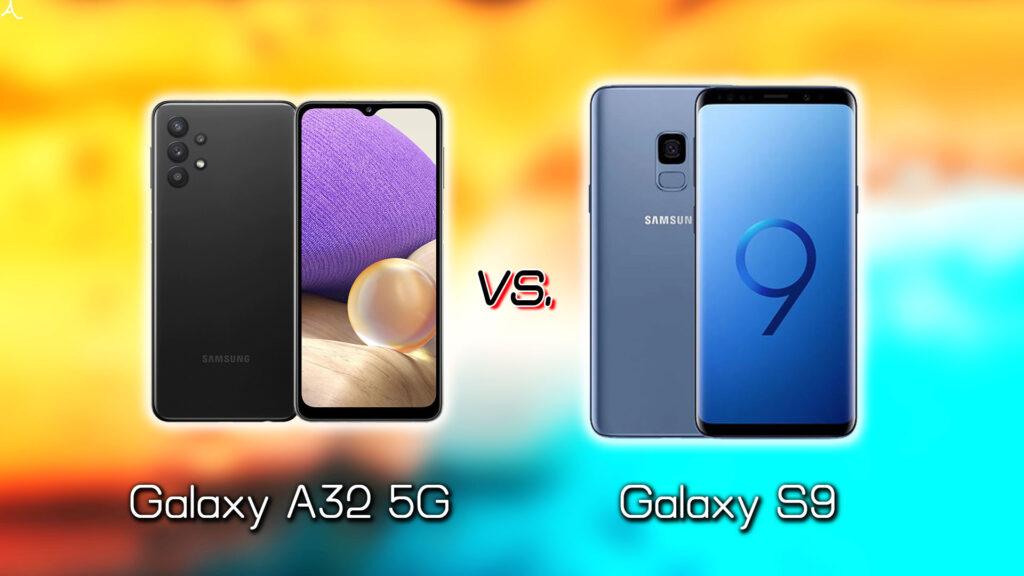 「Galaxy A32 5G」と「Galaxy S9」の違いを比較:どっちを買う?