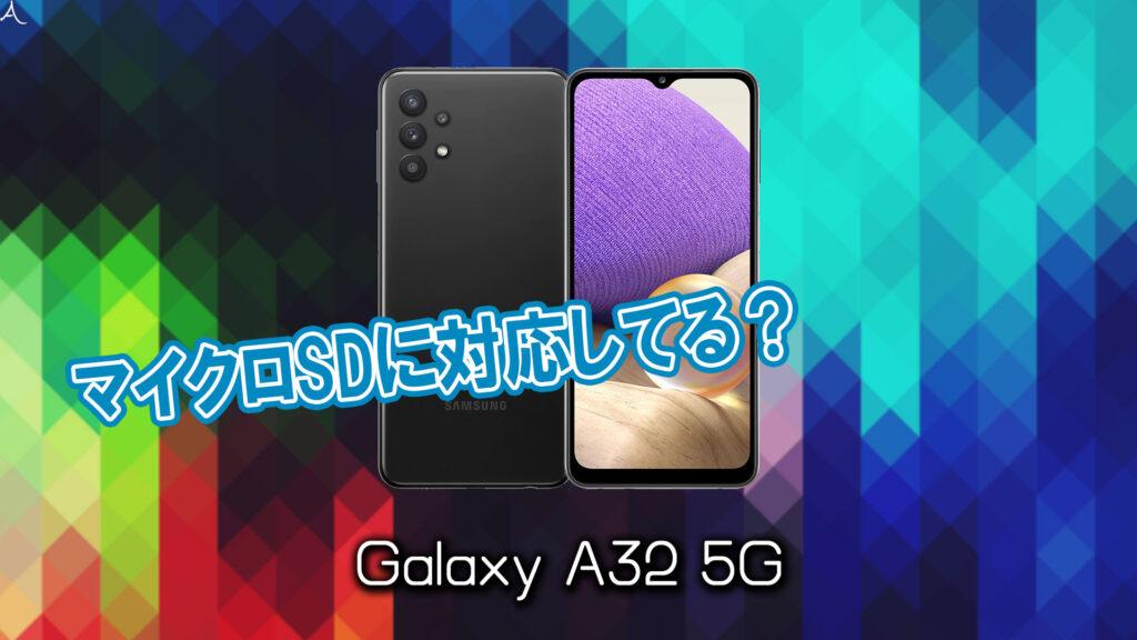 「Galaxy A32 5G」はマイクロSDに対応してる?おすすめカードと正しい選び方