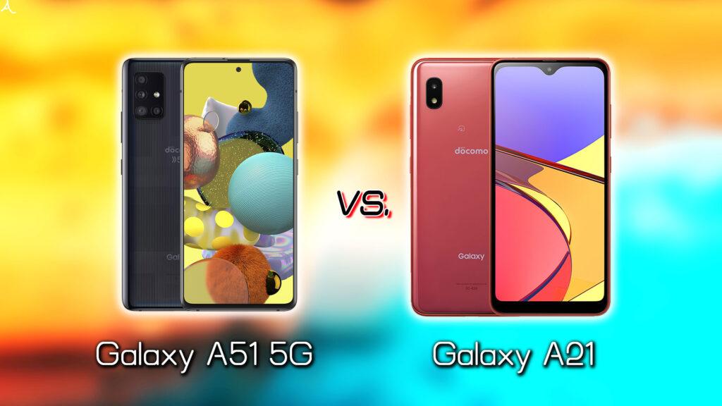 「Galaxy A51 5G」と「Galaxy A21」の違いを比較:どっちを買う?