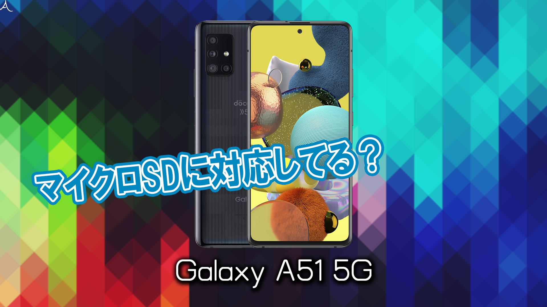 「Galaxy A51 5G」はマイクロSDに対応してる?おすすめカードと正しい選び方