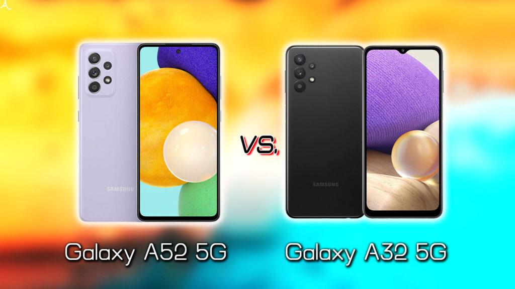 「Galaxy A52 5G」と「Galaxy A32 5G」の違いを比較:どっちを買う?