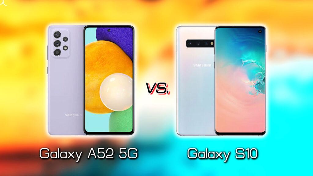 「Galaxy A52 5G」と「Galaxy S10」の違いを比較:どっちを買う?