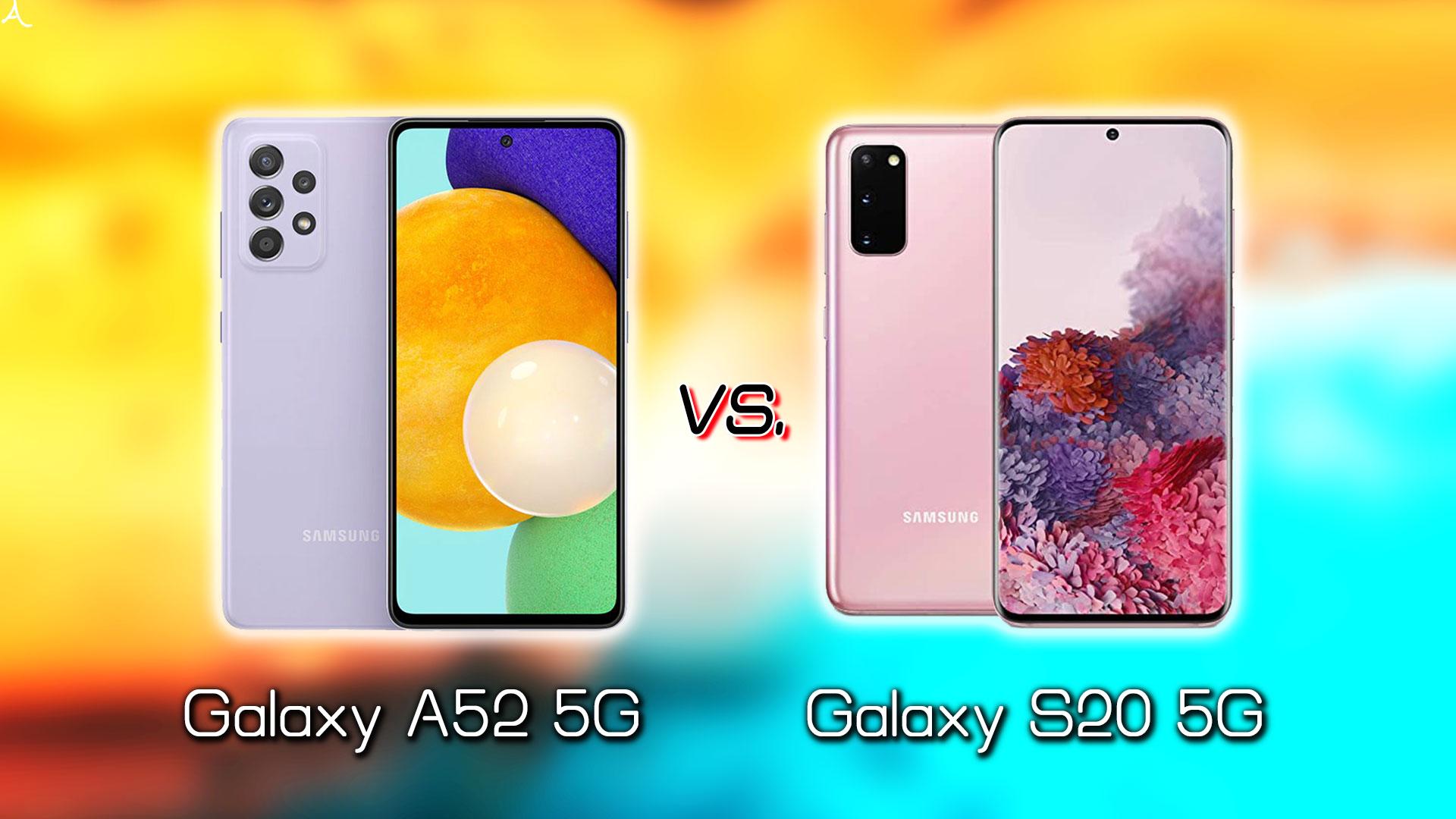 「Galaxy A52 5G」と「Galaxy S20」の違いを比較:どっちを買う?
