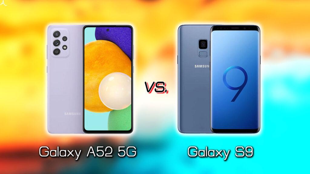 「Galaxy A52 5G」と「Galaxy S9」の違いを比較:どっちを買う?