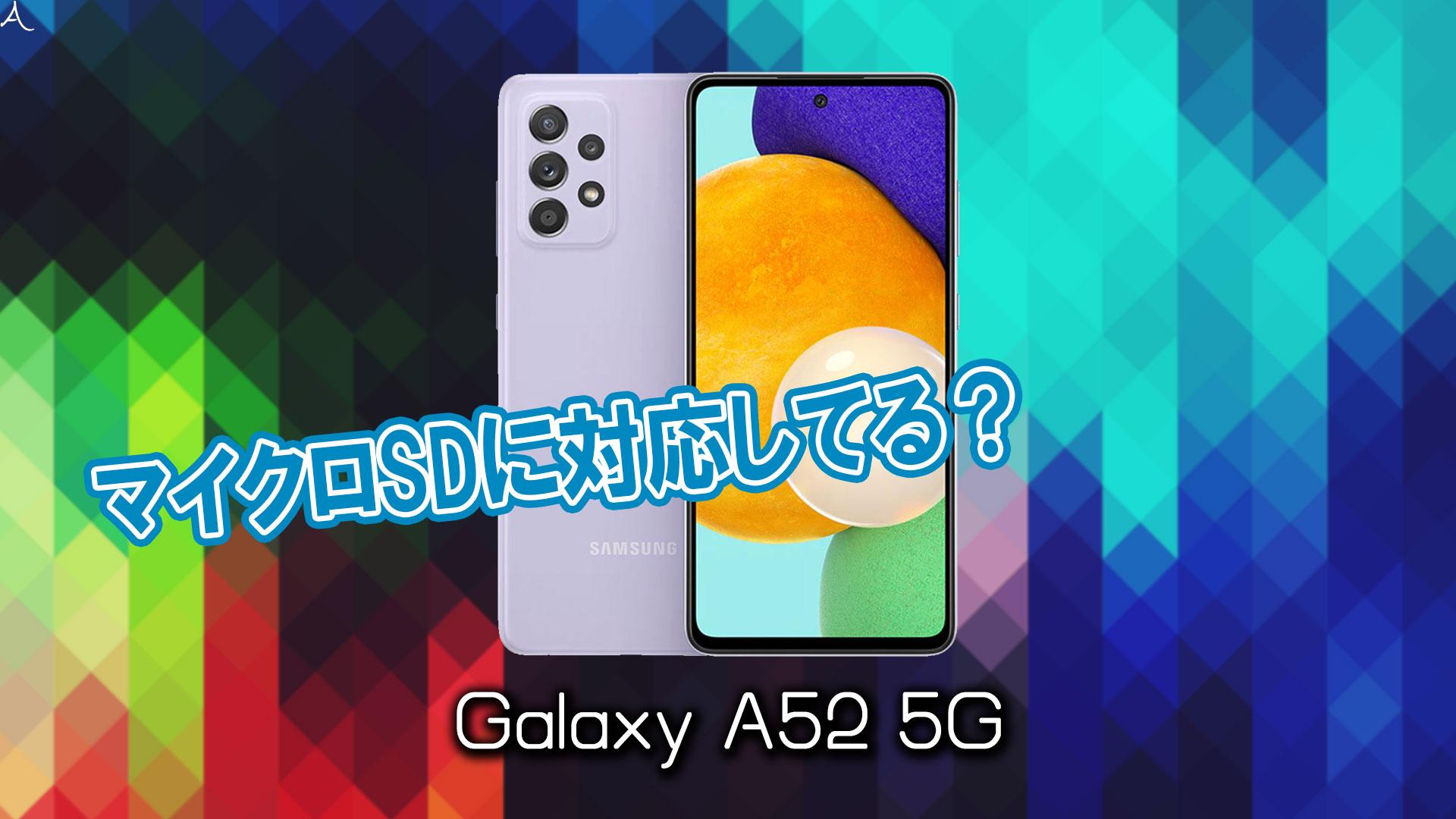 「Galaxy A52 5G」はマイクロSDに対応してる?おすすめカードと正しい選び方