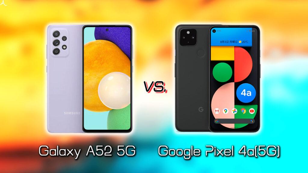 「Galaxy A52 5G」と「Google Pixel 4a(5G)」の違いを比較:どっちを買う?