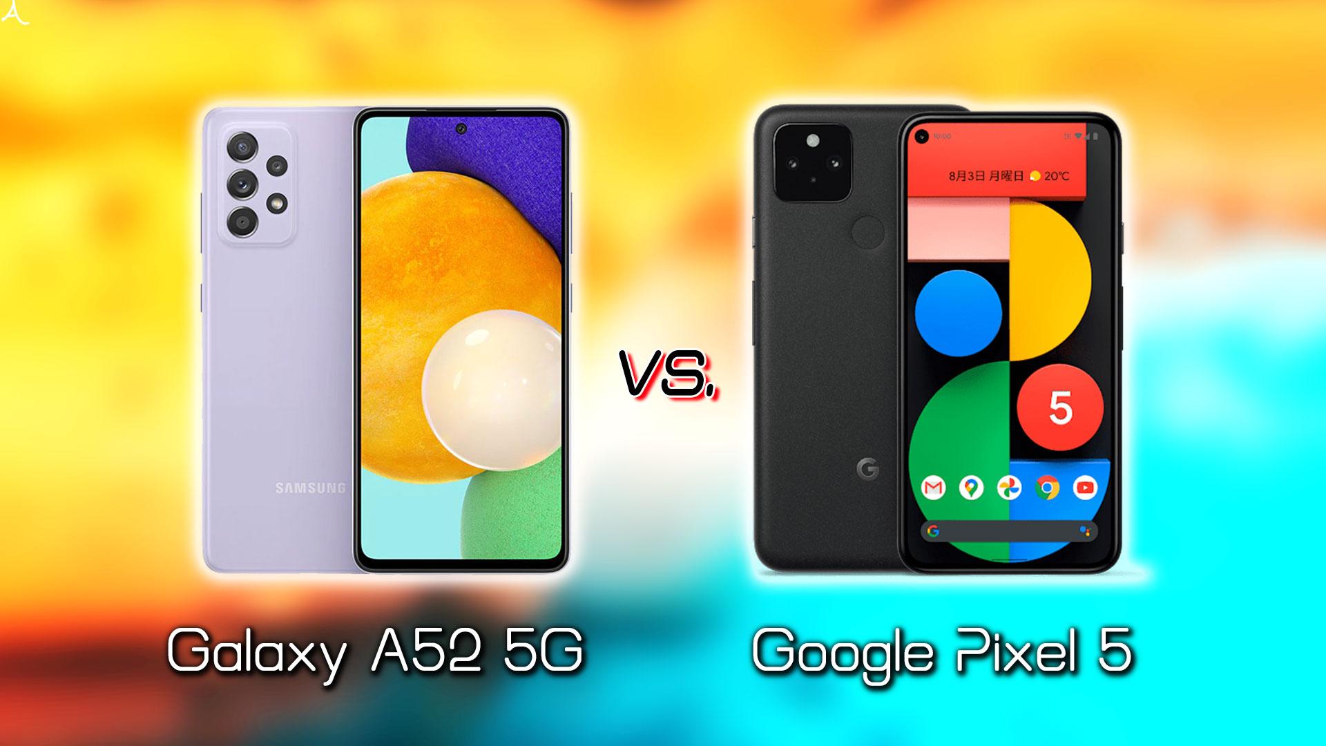 「Galaxy A52 5G」と「Google Pixel 5」の違いを比較:どっちを買う?