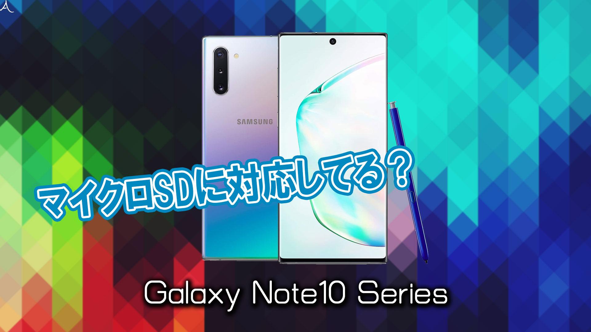 「Galaxy Note10」はマイクロSDに対応してる?おすすめカードと正しい選び方