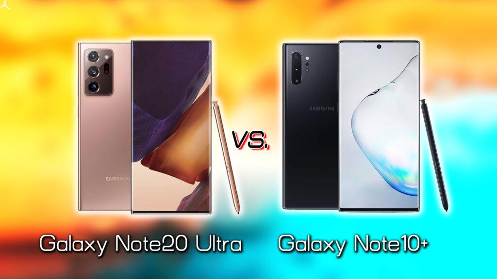 「Galaxy Note20 Ultra」と「Galaxy Note10+」の違いを比較:どっちを買うべき?