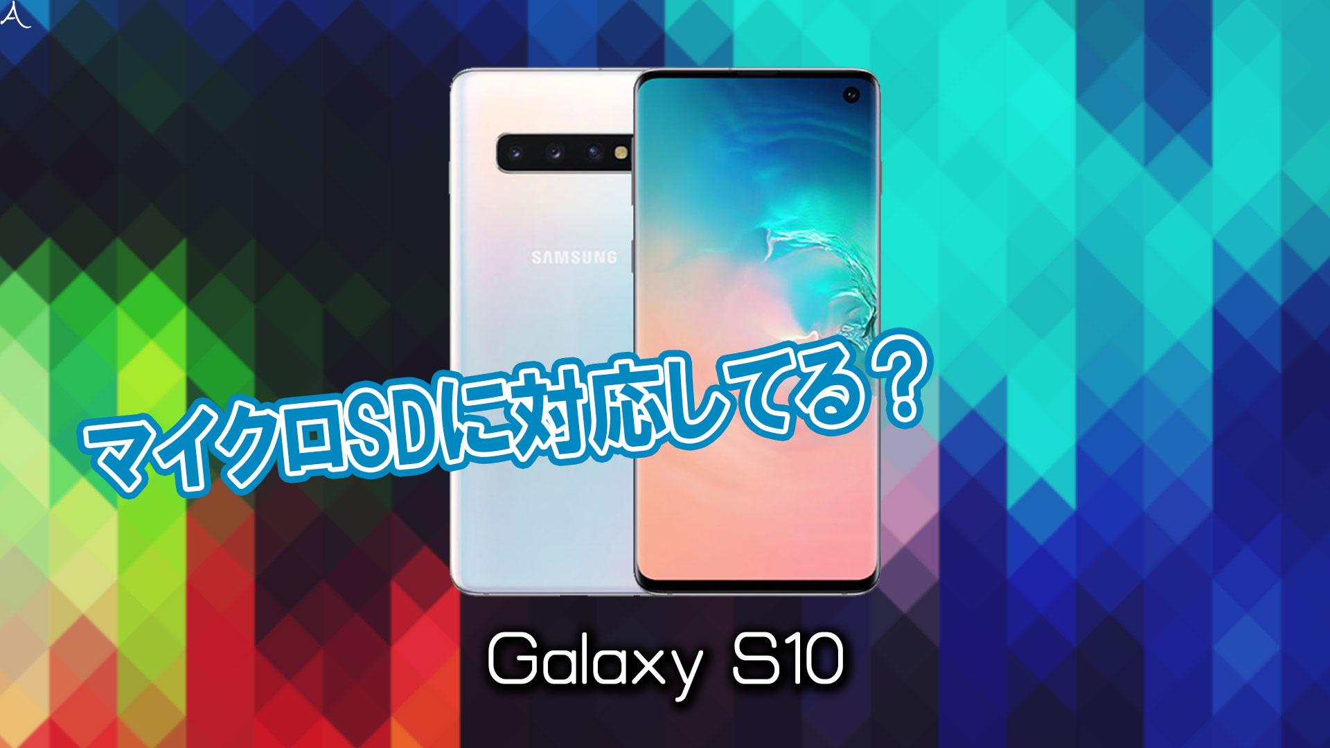 「Galaxy S10」はマイクロSDに対応してる?おすすめカードと正しい選び方