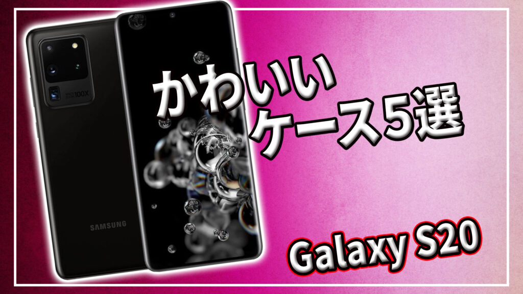 「Galaxy S20」のかわいいケースおすすめ5選