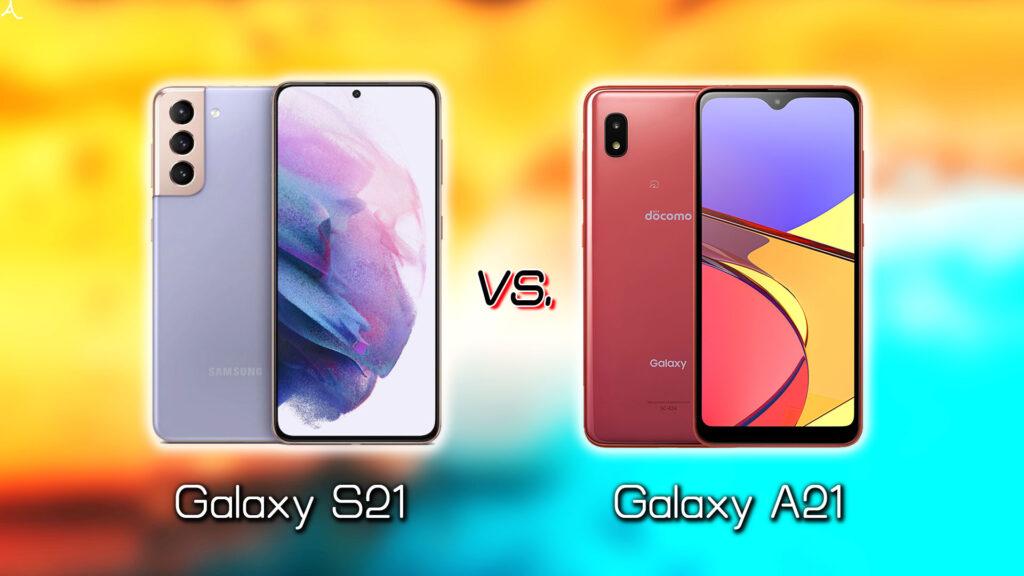 「Galaxy S21」と「Galaxy A21」の違いを比較:どっちを買う?