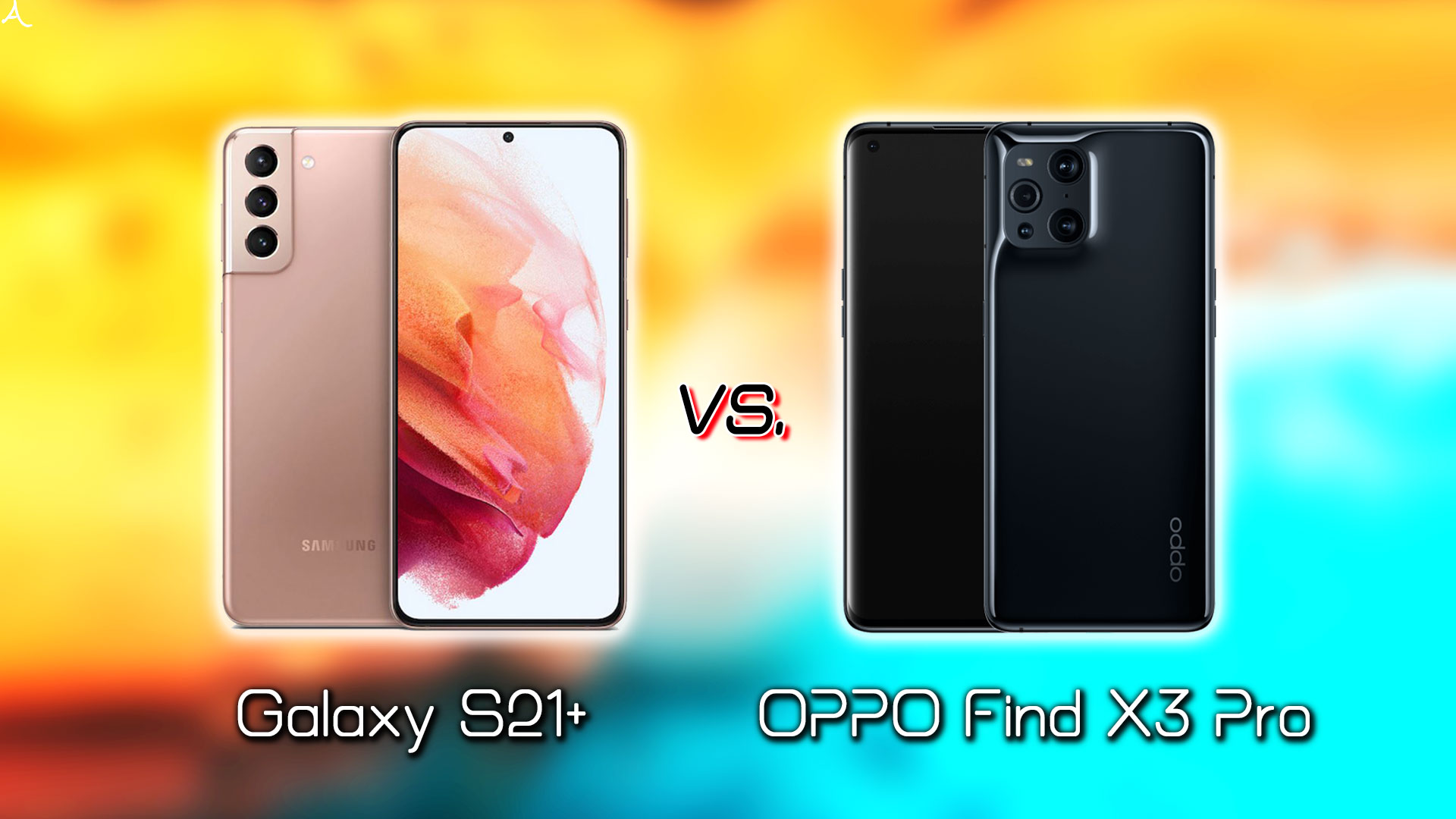 「Galaxy S21+(プラス)」と「OPPO Find X3 Pro」の違いを比較:どっちを買う?