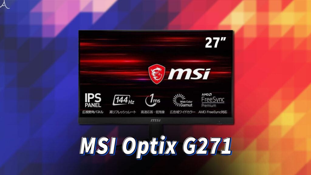 「MSI Optix G271」はスピーカーに対応してる?PCスピーカーのおすすめはどれ?