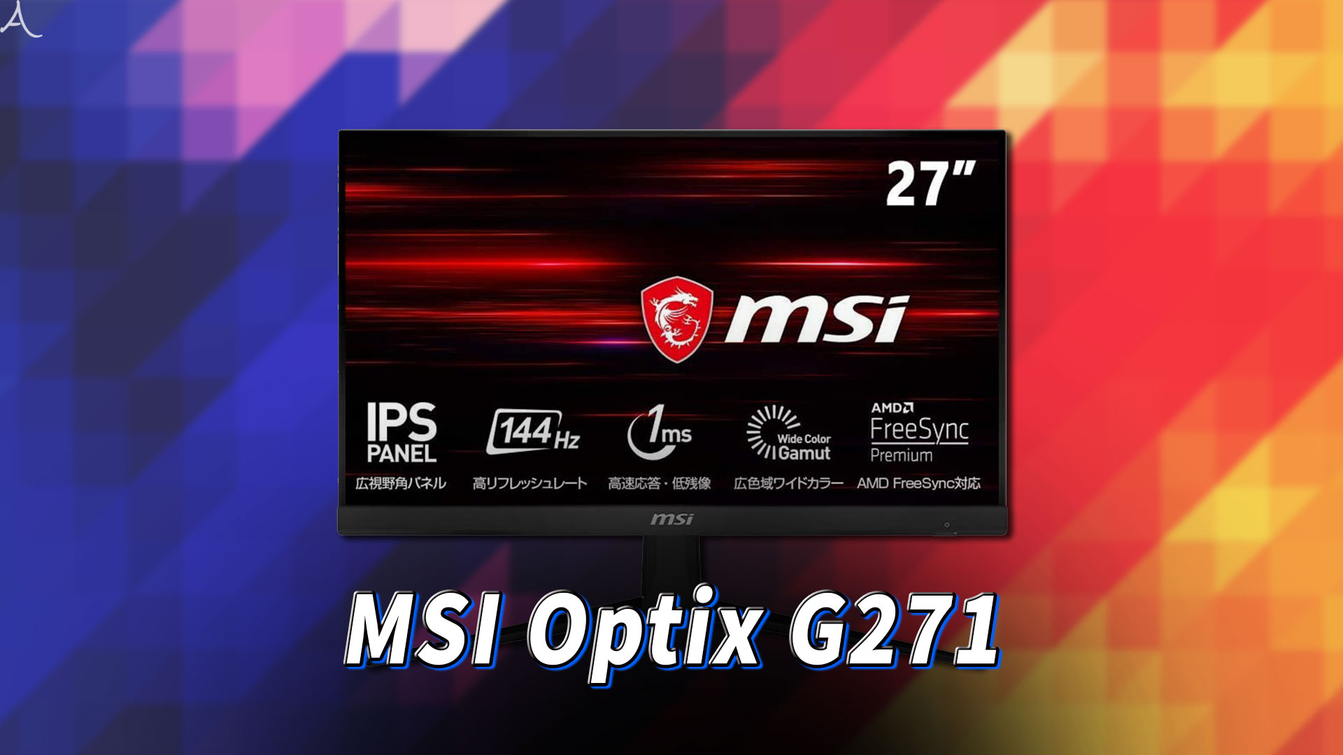 「MSI Optix G271」ってモニターアーム使えるの?VESAサイズやおすすめアームはどれ?